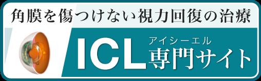 ICL専門サイト
